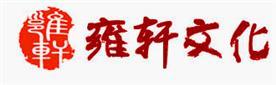 深圳市雍軒文化交流有限公司Logo