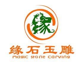 深圳市缘石玉雕有限公司Logo