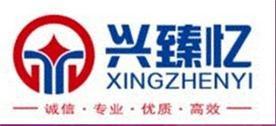 广州市兴臻忆企业管理顾问有限公司Logo