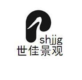 世佳景观艺术Logo