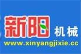 曲阜新阳机械科技有限公司Logo