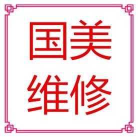 西安百美家電維修公司Logo