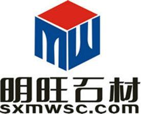 随县明旺石材有限公司Logo