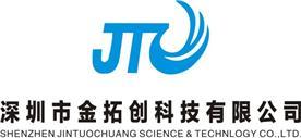 深圳市金拓創科技有限公司Logo