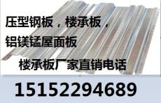秦皇島壓型鋼板