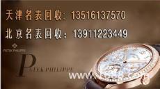 天津黄金回收价格