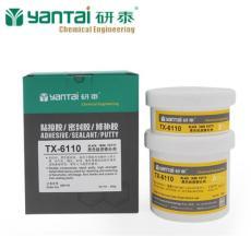 高强度铸造缺陷修补剂 一种理想的冷焊剂