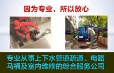 天津河西区天塔街疏通管道 疏通马桶