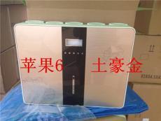 苹果6代净水机厂家山东济南净水机批发