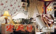 刺绣墙布品牌 品质卓然 壁布厂家 宏庭