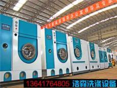 河南驻马店洗衣房干洗水洗设备厂家直销