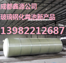 内江市玻璃钢化粪池 厂价直销