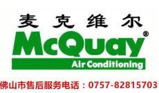 佛山市禅城区麦克维尔中央空调售后维修保养