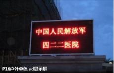 北京昌平沙河回龍觀戶外P10單色LED顯示屏