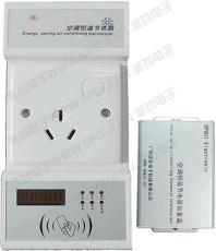 廣州派谷電子空調節電器eSaver