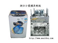 供应3公斤洗衣机模具制造