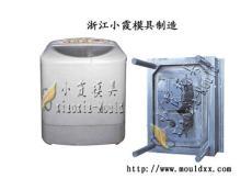 黄岩银离子抗菌洗衣机模具厂家