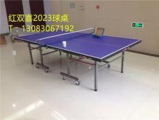 合肥銷售乒乓球桌 室內外折疊球桌球臺