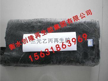 三元乙丙再生胶衡水创隆再生胶公司主打产品
