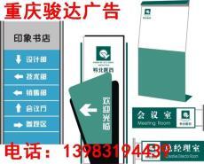 重庆医院导示牌