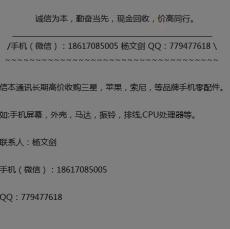 求購蘋果6S開機排線等