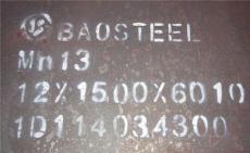 高錳鋼板MN13 X120MN12