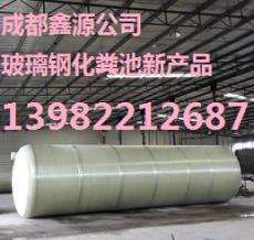 什邡市玻璃钢化粪池 专业生产商