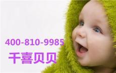 北京千喜貝貝怎么樣 一對一的服務讓你放心
