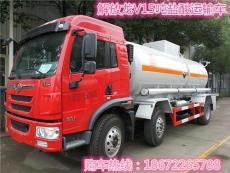 解放15噸鹽酸運輸車