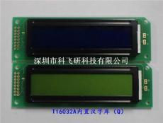 圖形內置漢字庫液晶顯示模塊 液晶顯示模組