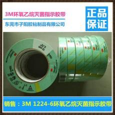 3M1224-6EO指示胶带