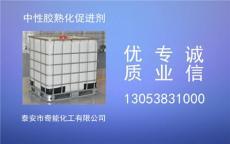 山東中性膠熟化促進劑生產廠家 最新研制