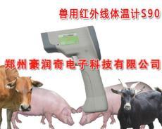 豬用紅外體溫計廠家 豬用體溫計多少錢