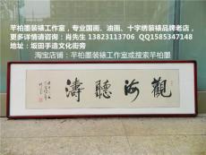 深圳南山四尺书法裱框价格 字画装裱价格裱