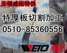 鎮江鋼板加工軸承座 零割特厚鋼板下料