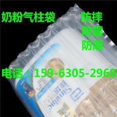 奶粉气柱袋 防震包装袋 气柱袋卷材