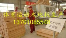 舞台木地板价格 舞台木地板厂家一平米报价