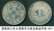宣统三年大清银币有何特点
