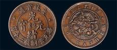 光绪元宝铜币收藏价值高吗