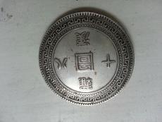 十八罗汉银币想快点交易