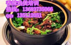 山东香辣鸡煲技术加盟重庆香辣鸡煲做法