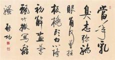 启功的字画在浙江做权威靠谱吗