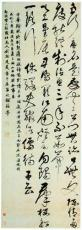 征集刘珏字画的正规威尼斯人官网