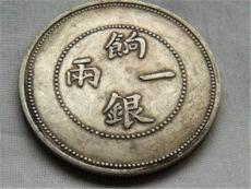 拍卖饷银一两银元一般多少钱