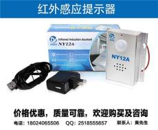 人體感應器NY12A