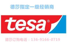 TESA4972 double-sided adhesive spot the