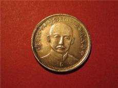 浙江民国总理纪念币怎样能卖高价