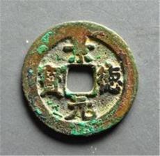 景德元寶真的有價值嗎怎樣鑒定