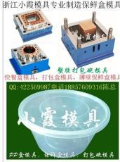專業650毫升塑膠餐具盒模具公司