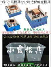 生產850毫升注射餐盒模具價格